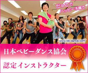 日本ベビーダンス協会