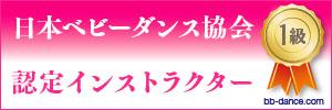 日本ベビ-ダンス協会